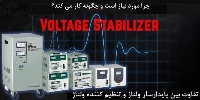 استابلایزر ولتاژ چیست؟